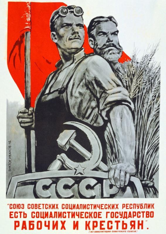 На защиту ссср - социалистического отечества международного пролетариата!