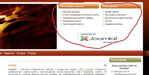 Ответы@Mail.Ru: Как изменить шапку сайта в Джумле? (вн.