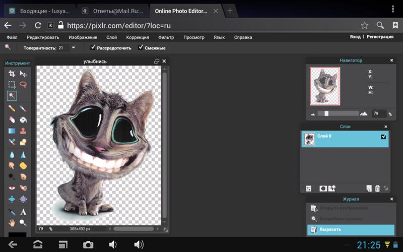 Как в фотошопе сделать слой прозрачный