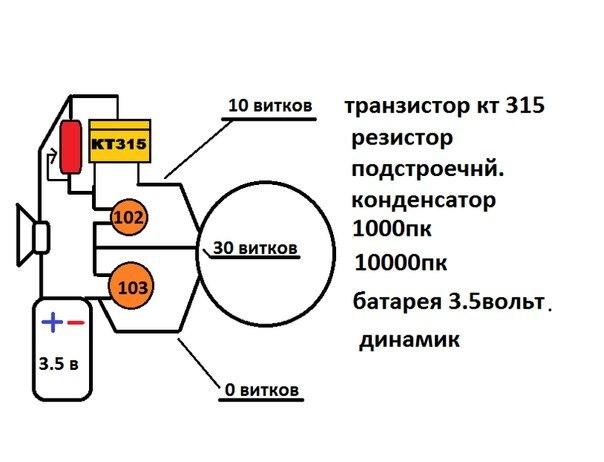 Схема простейшего металлоискателя своими руками