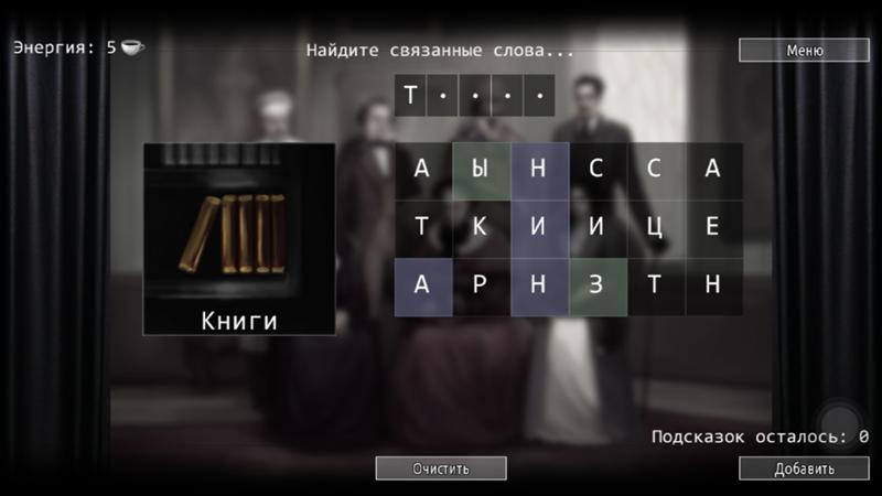 Кто убийца 1 найдите связанные слова
