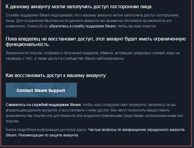 Как сделать аккаунт steam неограниченным