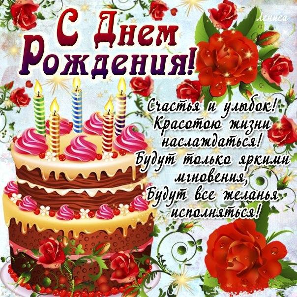 Красивые поздравления с днём рождения в контакте 977