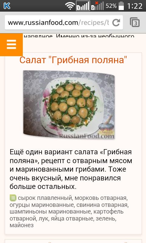 Ваш любимый салат рецепт