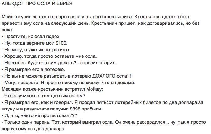 Денис Пошлый Анекдоты Волк И Осел