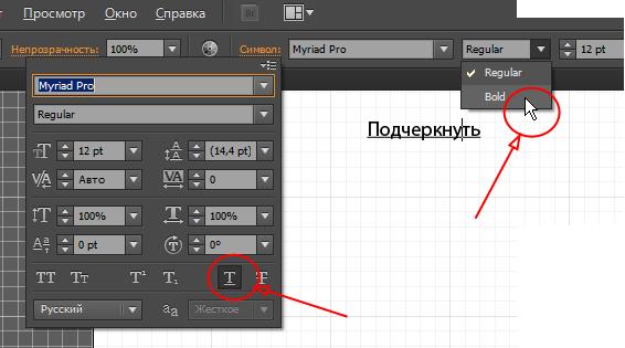 Как на дваче сделать жирный шрифт
