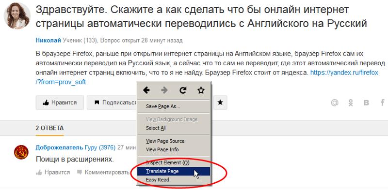 Как сделать перевод страницы в гугл
