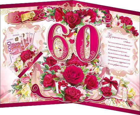 Женщина 60 лет поздравление с днем рождения 30