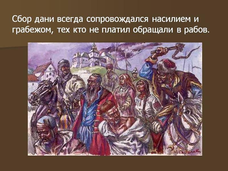 Почему от выплаты дани освобождалось русское православное духовенство