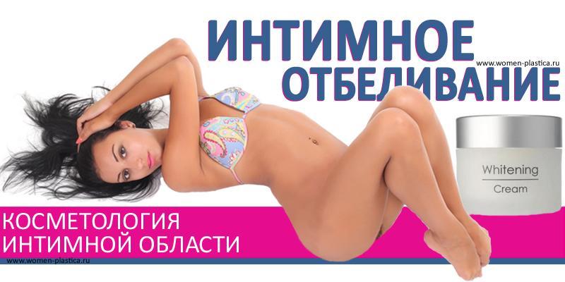 chem-otbelivayut-intimnie-mesta