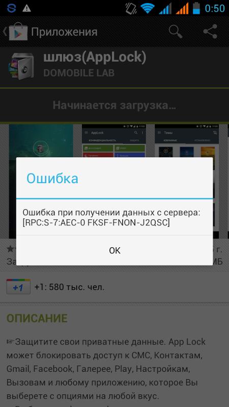 Почему пишет в плей маркете ошибка при получении данных с сервера