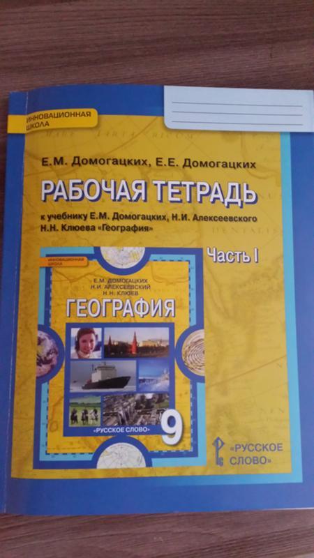 Гдз По Географии 9 Класс Домогацких Синий Учебник