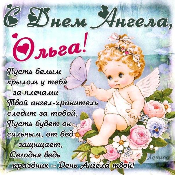 Поздравления ко дню ангела по именам