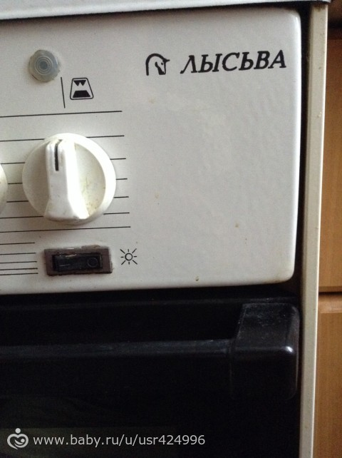 Ответы@Mail.Ru: Плита Лысьва. Помогите!