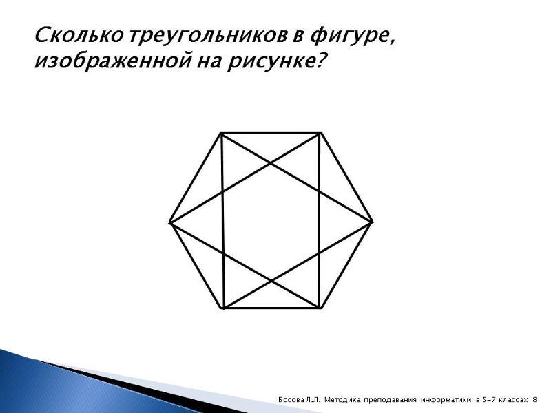 Сосчитай сколько треугольников в фигуре изображенной на рисунке