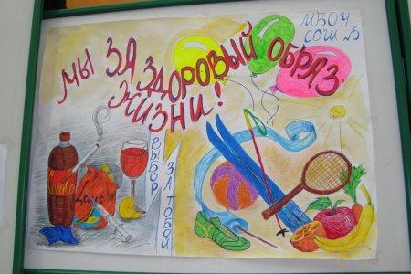 Плакат на тему мы за здоровый образ жизни