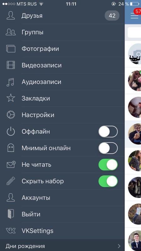 Как сделать невидимку на айфоне для вк