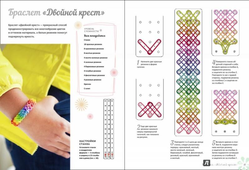 Как сделать браслет из резинок в картинки на станке - Enote.ru