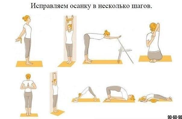 Как сделать красивое спины