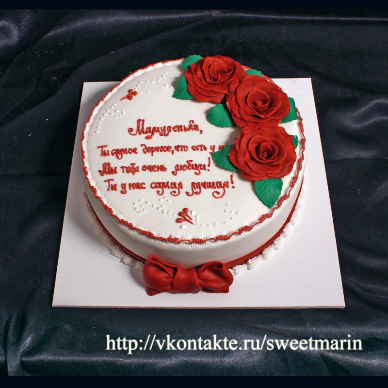 Поздравления надпись на торте