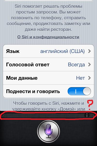 Как сделать сири на русском