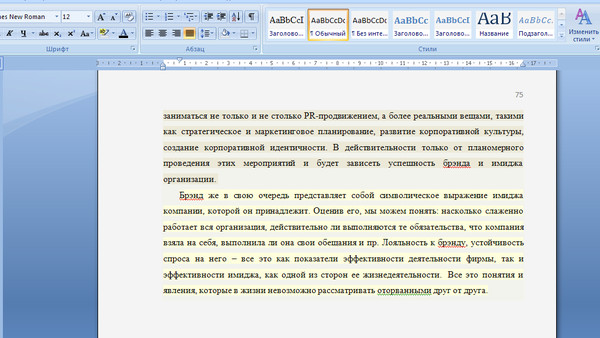 Почему не убирается выделение текста цветом в ворде