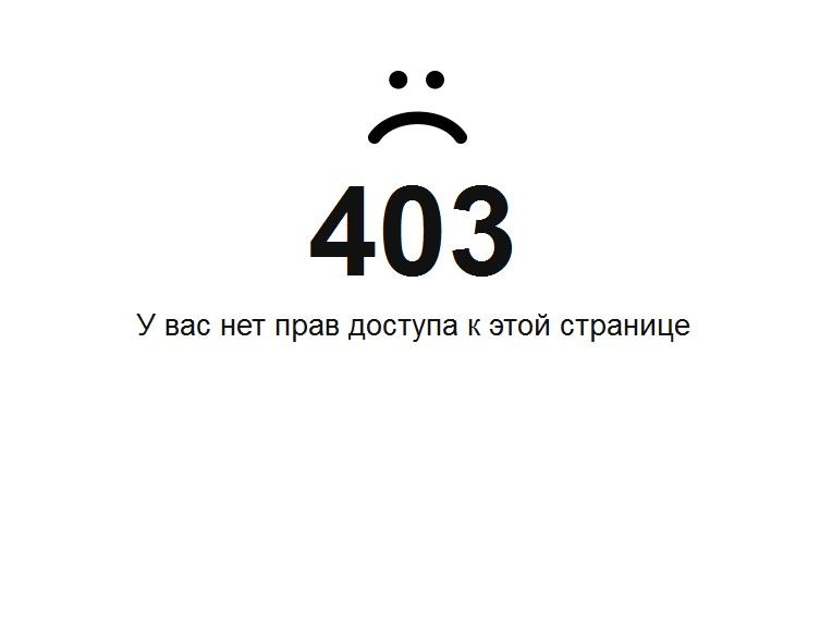 403 удалить строку иконки