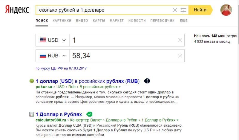 1 доллар сколько рублей на сегодня 2018 год