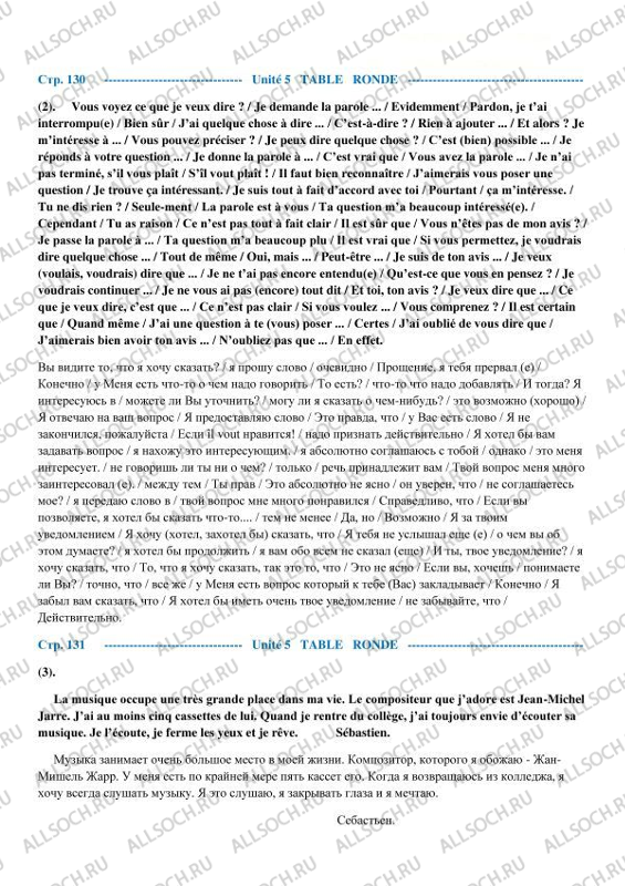 Французский язык 9 класс селиванова гдз переводы
