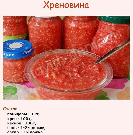 Как сделать хренодер с помидорами