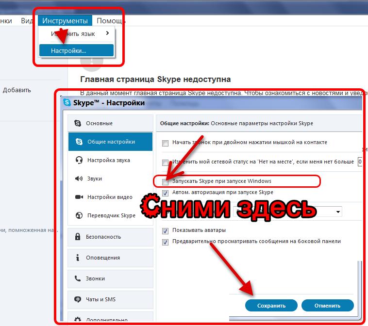 Как сделать чтобы скайп сам не запускался
