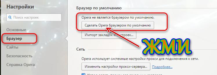 Как сделать браузер opera по умолчанию