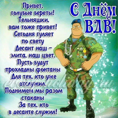 Поздравление друга десантника с днем рождения