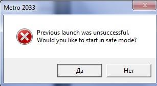 Would you like to start in safe mode что делать