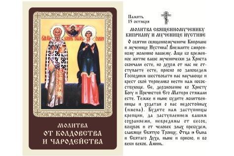 монтажа отопления молитва киприана на русском номеров