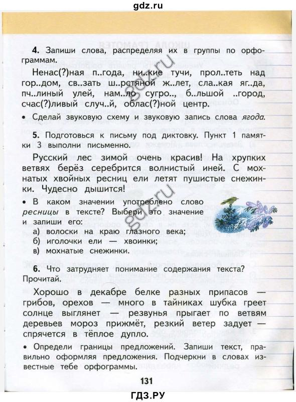 Скачать решебник по русскому языку 3 класс желтовская калинина