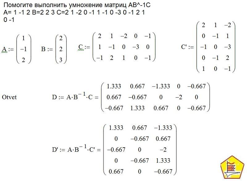 Калькулятор i с умножением