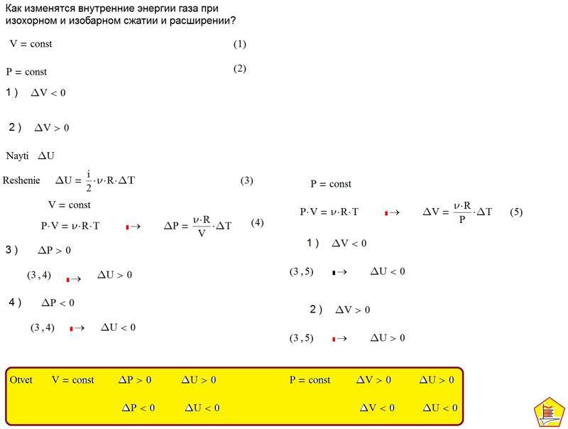 Как изменяется внутренняя энергия газа при его изотермическом расширении