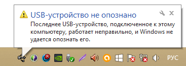 Почему пишет что usb устройство не опознано