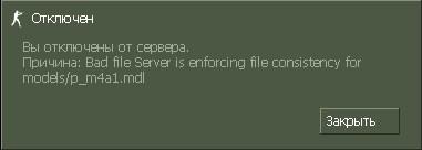 Почему пишет вы отключены от сервера в кроссфаер