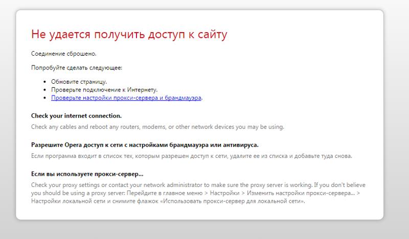 Что делать если не удается получить доступ к сайту в гугле