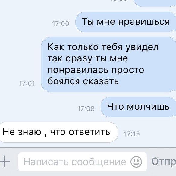 kak-priznatsya-devushke