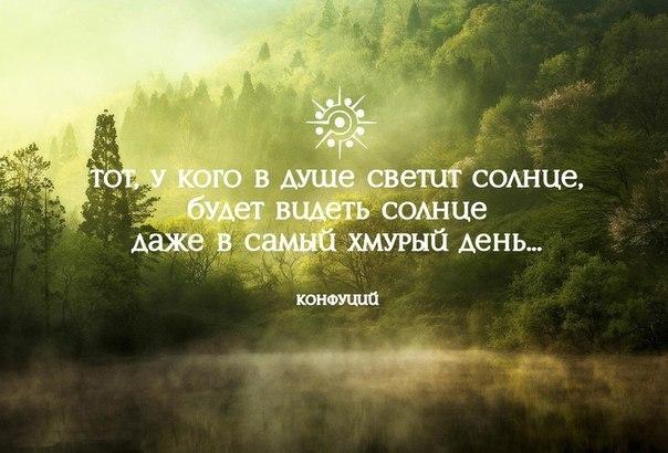 Цитата свет внутри нас