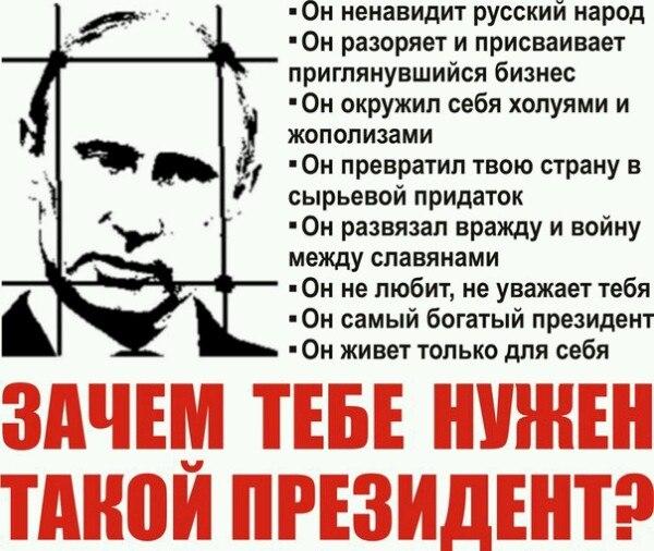 Почему путин не любит русский народ