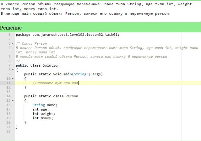 Ответы@Mail.Ru: Как в методе main создать объект и занести его ссылку в какую-то переменную? Java