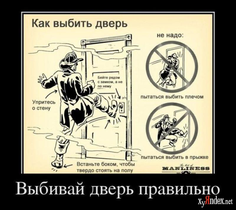 Выбитая дверь рисунок