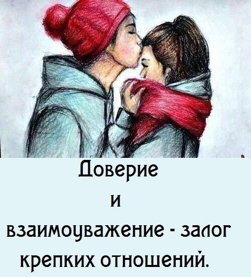 для любить и верить картинк обиделся на девушку рады любым советом
