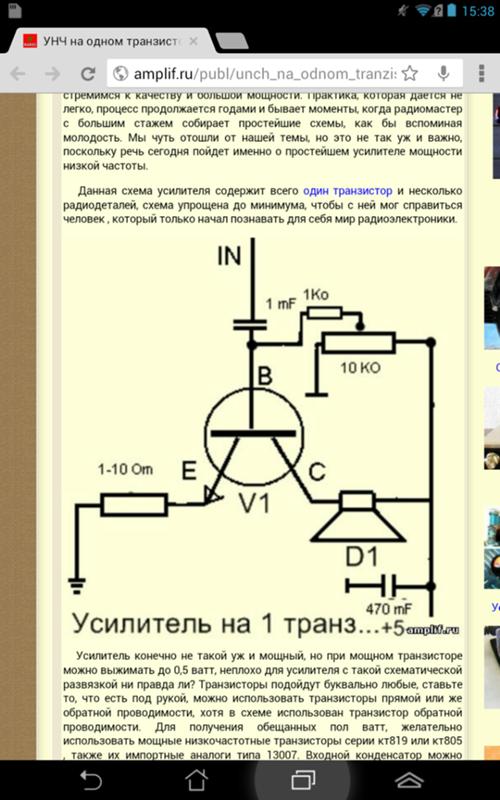 Усилитель на 1 транзисторе