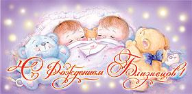 Поздравления с днем рождения крестникам двойняшкам от крестной