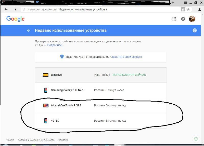 Как сделать отвязку от гугл 230